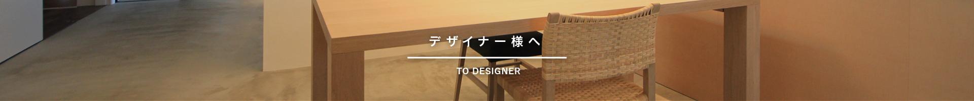 デザイナー様へ